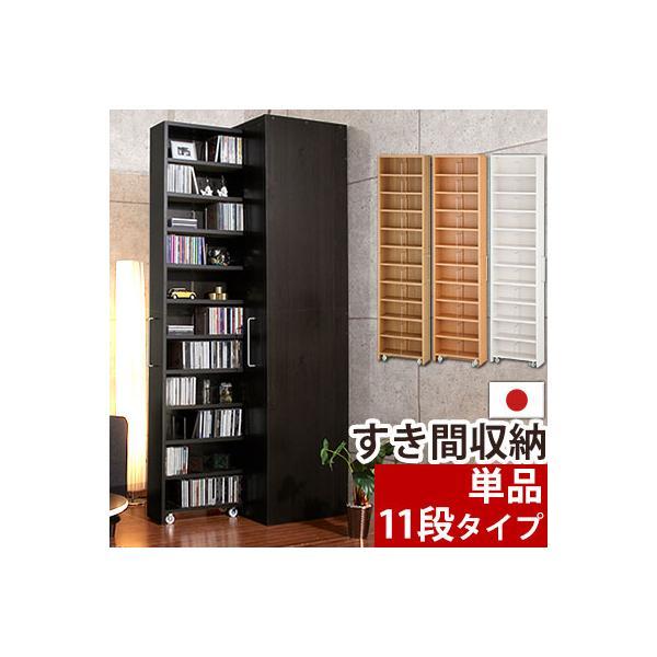 本棚 収納棚 木製 薄型 漫画 コミック スリム 省スペース おしゃれ 大容量 キャスター A4 CD DVD BD 日本製|charisma-bon