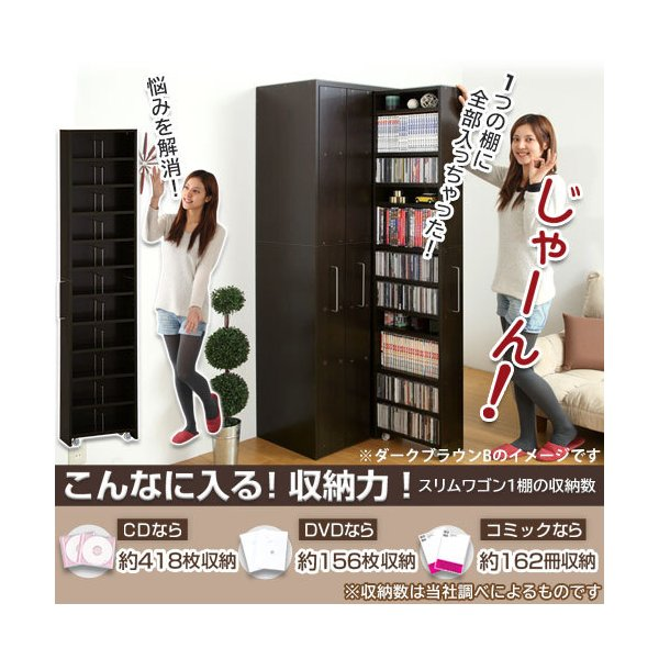 本棚 収納棚 木製 薄型 漫画 コミック スリム 省スペース おしゃれ 大容量 キャスター A4 CD DVD BD 日本製|charisma-bon|06