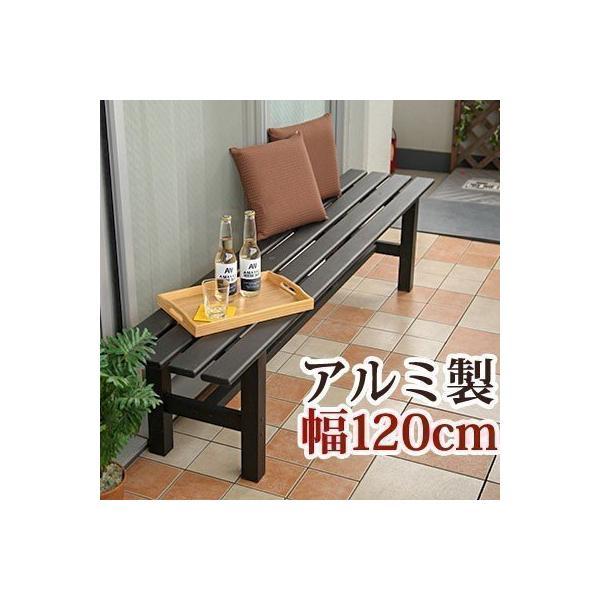 ガーデンベンチ おしゃれ 縁台 アルミ縁台 屋外 ベンチ椅子 チェアー ガーデンチェア シンプル 縁側 庭 ステップ 踏み台 腰掛 幅120cm