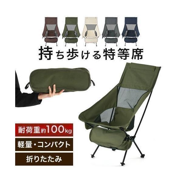 アウトドアチェア 軽量 折りたたみ 椅子 ハイバック キャンプ イス 背もたれ付き メッシュ コンパクト バーベキュー 収納バッグ付き 一人掛け 小型