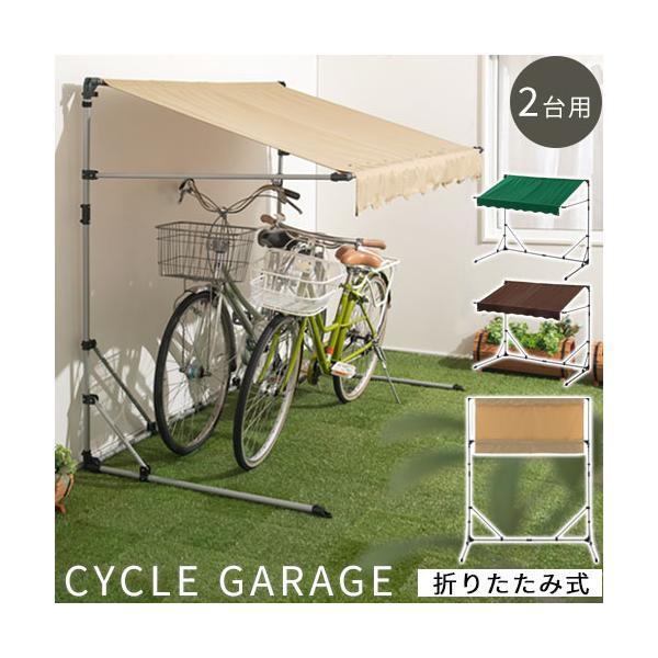 屋根簡易テント収納庫物置きガーデン日差し風サイズコンパクト省スペースBBQ自転車置き場バイクカバー