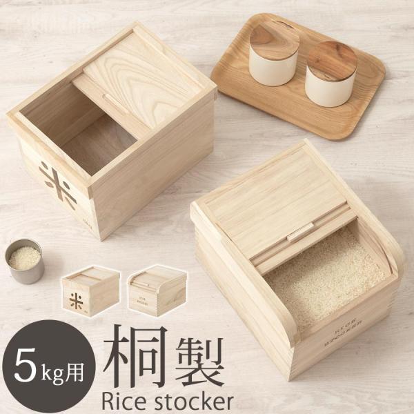 米びつ 米櫃 桐 おしゃれ 5kg 虫よけ 防虫 桐箱 スライド式 ライスストッカー 米 保存 入れ物 5キロ お米入れ 一人暮らし