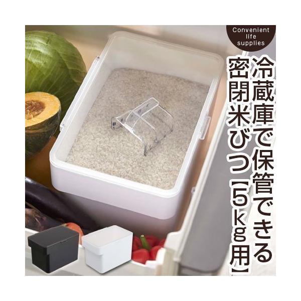米びつ 米櫃 おしゃれ 冷蔵庫 5kg 密閉 野菜室 収納 計量カップ付き ライスストッカー 米 保存 入れ物 5キロ お米入れ
