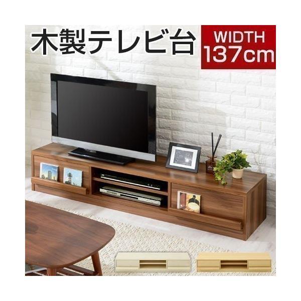 テレビ台 テレビボード ローボード テレビラック リビングボード TV台 52インチ TVボード 木製 AV収納 収納付き TVボード リビング 北欧