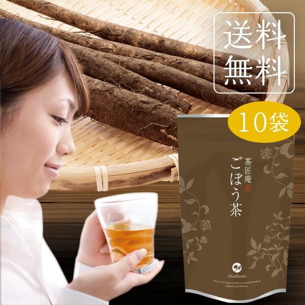 ごぼう茶 国産 ごぼう茶 ティーバッグ 200包セット 送料無料 国産皮付きゴボウ茶 牛蒡茶 ティーバック