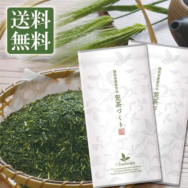 お茶/ 荒茶づくり100g×2袋セット ネコポス便 送料無料 TVランキング番組で第1位になった 静岡茶( 緑茶 日本茶 あら茶 煎茶 セール ) chashoan