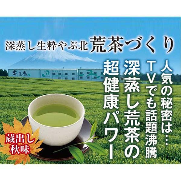 お茶/ 荒茶づくり100g×2袋セット ネコポス便 送料無料 TVランキング番組で第1位になった 静岡茶( 緑茶 日本茶 あら茶 煎茶 セール ) chashoan 02