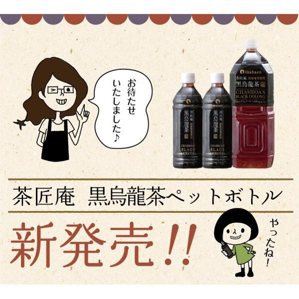 黒烏龍茶 静岡県産 ペットボトル 2リットル 2ケース 送料無料(2L×12本 高ポリフェノール ウーロン茶)|chashoan|14