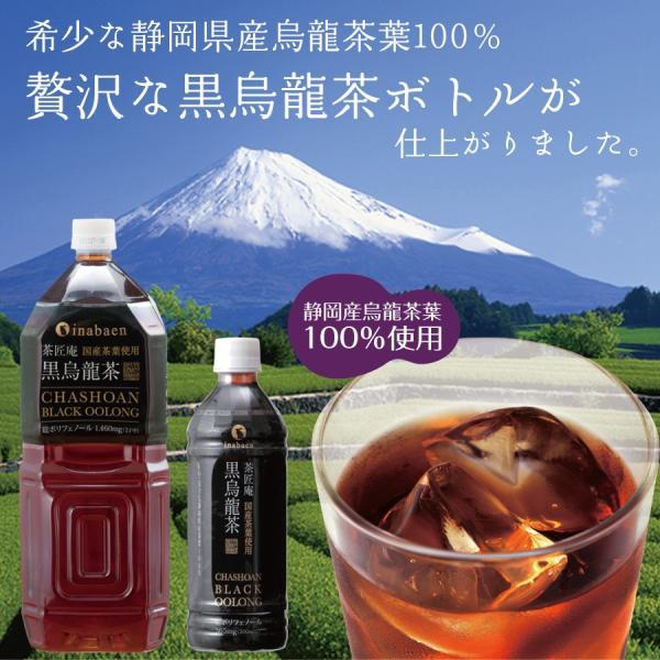 黒烏龍茶 静岡県産 ペットボトル 2リットル 2ケース 送料無料(2L×12本 高ポリフェノール ウーロン茶)|chashoan|05
