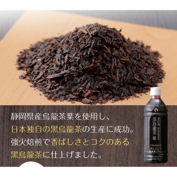 黒烏龍茶 静岡県産 ペットボトル 2リットル 2ケース 送料無料(2L×12本 高ポリフェノール ウーロン茶)|chashoan|07