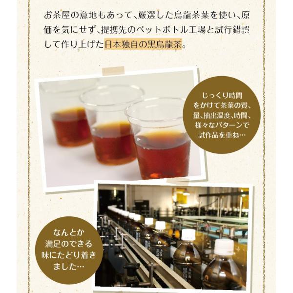 黒烏龍茶 静岡県産 ペットボトル 2リットル 2ケース 送料無料(2L×12本 高ポリフェノール ウーロン茶)|chashoan|09