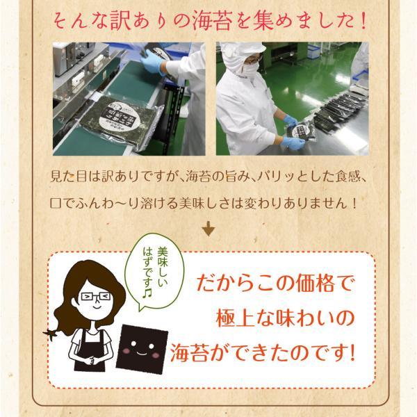 海苔/ 訳あり 有明産上級焼海苔 40枚  ネコポス便 送料無料 ( 焼きのり おにぎり 葉酸 タウリン )|chashoan|17