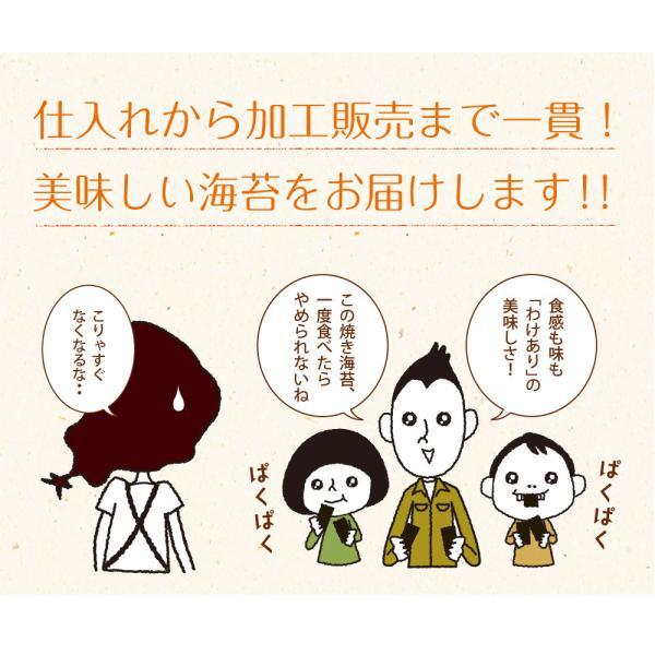 海苔/ 訳あり 有明産上級焼海苔 40枚  ネコポス便 送料無料 ( 焼きのり おにぎり 葉酸 タウリン )|chashoan|18