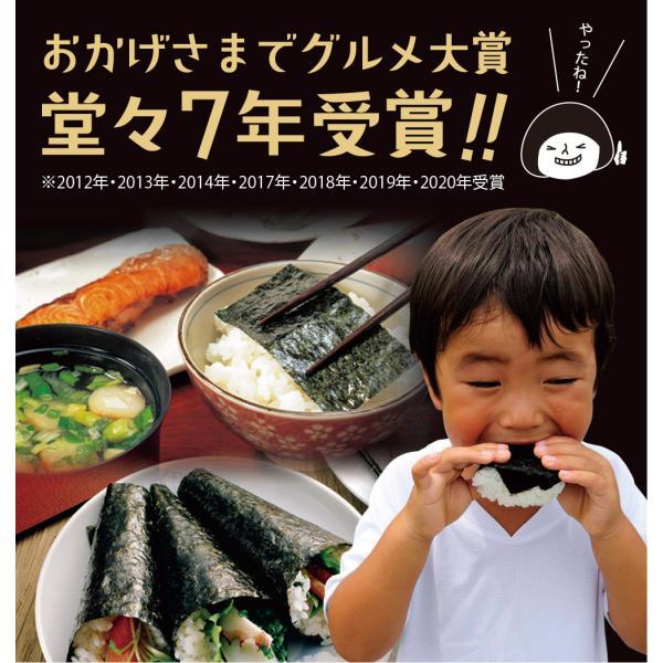 海苔/ 訳あり 有明産上級焼海苔 40枚  ネコポス便 送料無料 ( 焼きのり おにぎり 葉酸 タウリン )|chashoan|19