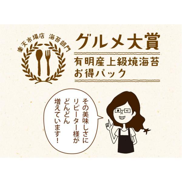 海苔/ 訳あり 有明産上級焼海苔 40枚  ネコポス便 送料無料 ( 焼きのり おにぎり 葉酸 タウリン )|chashoan|20