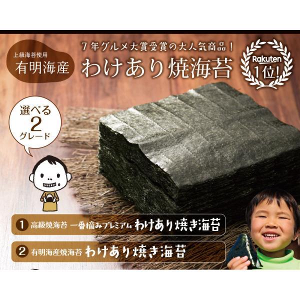 海苔/ 訳あり 有明産上級焼海苔 40枚  ネコポス便 送料無料 ( 焼きのり おにぎり 葉酸 タウリン )|chashoan|03