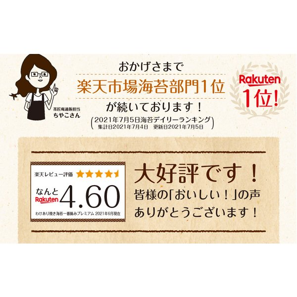 海苔/ 訳あり 有明産上級焼海苔 40枚  ネコポス便 送料無料 ( 焼きのり おにぎり 葉酸 タウリン )|chashoan|04