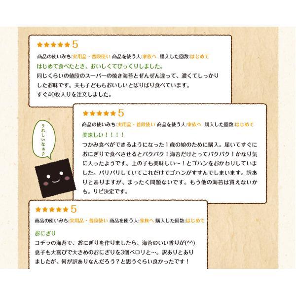 海苔/ 訳あり 有明産上級焼海苔 40枚  ネコポス便 送料無料 ( 焼きのり おにぎり 葉酸 タウリン )|chashoan|05