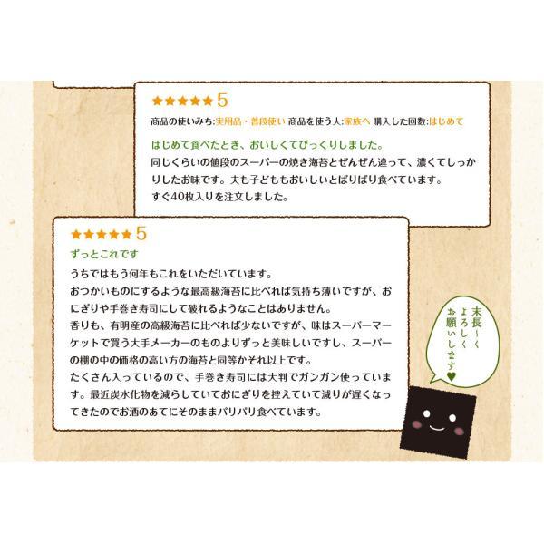 海苔/ 訳あり 有明産上級焼海苔 40枚  ネコポス便 送料無料 ( 焼きのり おにぎり 葉酸 タウリン )|chashoan|06