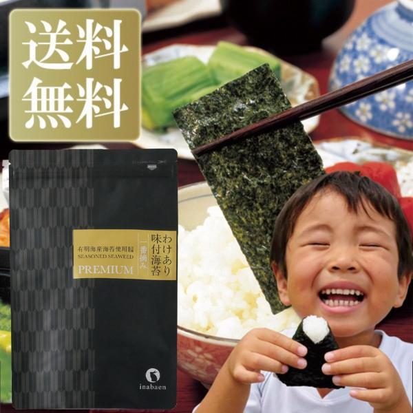 味付け海苔/ 訳あり 有明産プレミアム味付海苔  ネコポス便 送料無料 (味付海苔 味のり 訳あり ワケあり 葉酸 タウリン )|chashoan