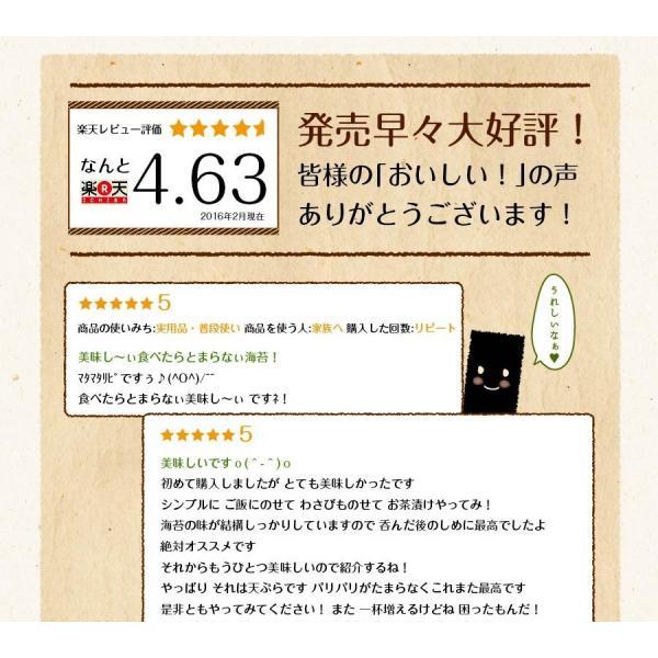 味付け海苔/ 訳あり 有明産プレミアム味付海苔  ネコポス便 送料無料 (味付海苔 味のり 訳あり ワケあり 葉酸 タウリン )|chashoan|05