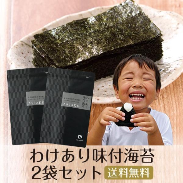 味付け海苔訳あり有明産味付海苔2袋セットメール便味海苔味付海苔葉酸タウリンお取り寄せグルメ