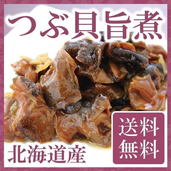 つぶ貝 北海道産 つぶ貝旨煮 80g 2袋セット メール便 送料無料 ポイント消化 うま煮 ツブ貝 佃煮 ごはんのおとも ご飯のおかず お取り寄せグルメ