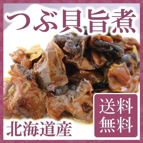 つぶ貝 北海道産 つぶ貝旨煮 80g 3袋セット メール便 送料無料 ポイント消化 うま煮 ツブ貝 佃煮 ごはんのおとも ご飯のおかず お取り寄せグルメ