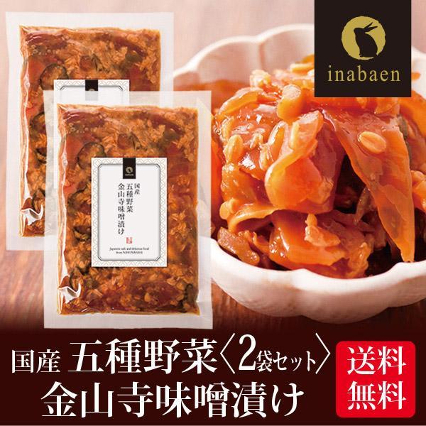漬物 五種野菜金山寺味噌漬け 160g 2袋セット メール便 送料無料 漬け物 国産
