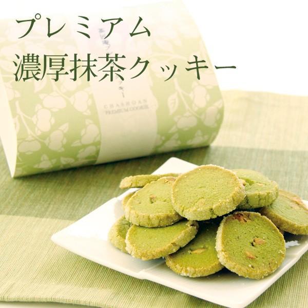 クッキー プレミアム 抹茶クッキー ギフト 贈り物 プレゼント お礼 贈答 お返し 焼き菓子 プチギフト ドラジェ