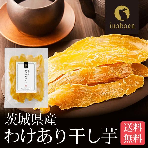干し芋 わけあり干し芋 茨城県産 270g メール便 送料無料 一人暮らし 食品 スイーツ お菓子 ポイント消化 干しいも