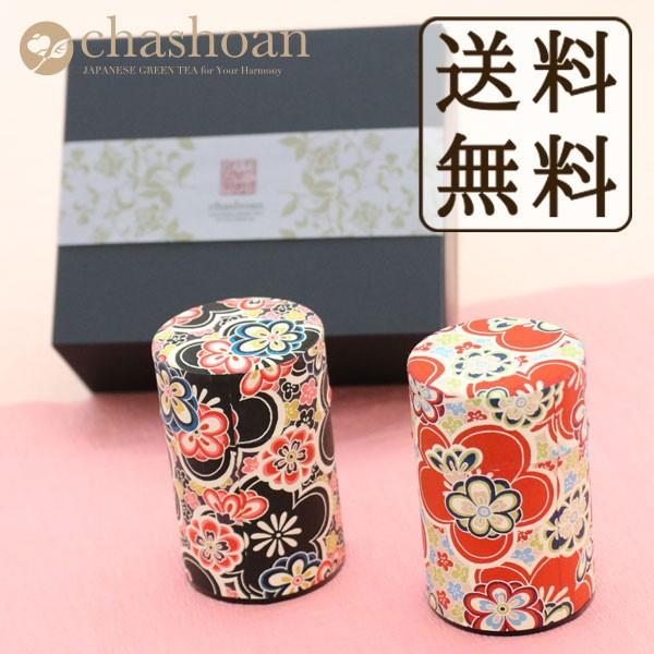 新茶 ギフト お茶/ はんなり缶 静岡茶 ギフト 送料無料 選べるギフトカード付き (贈り物 プレゼント お礼 贈答 内祝い 快気祝い 日本茶 )|chashoan