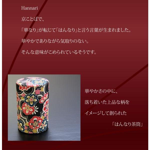 新茶 ギフト お茶/ はんなり缶 静岡茶 ギフト 送料無料 選べるギフトカード付き (贈り物 プレゼント お礼 贈答 内祝い 快気祝い 日本茶 )|chashoan|04