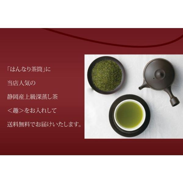 新茶 ギフト お茶/ はんなり缶 静岡茶 ギフト 送料無料 選べるギフトカード付き (贈り物 プレゼント お礼 贈答 内祝い 快気祝い 日本茶 )|chashoan|07