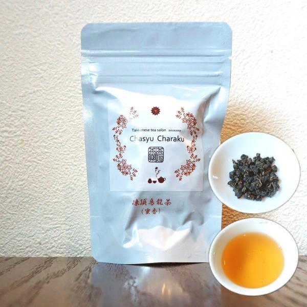 凍頂烏龍茶【蜜香】 40g|chasyu-charaku