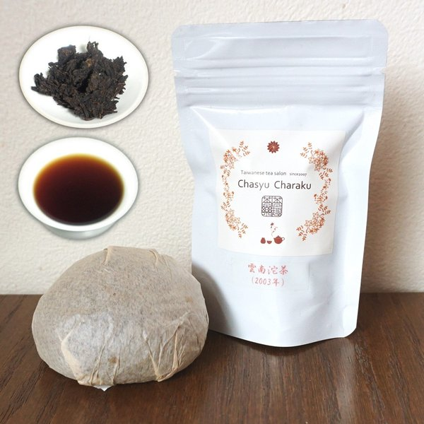 雲南沱茶2003年 30g|chasyu-charaku