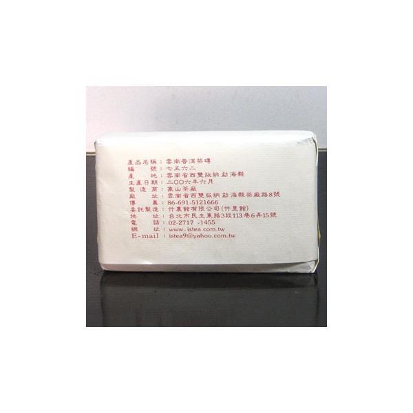七五六二熟茶磚2006年 40g|chasyu-charaku|05
