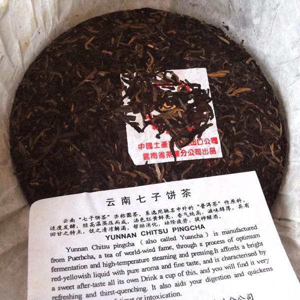 小黄印生餅 2010年 40g|chasyu-charaku|04