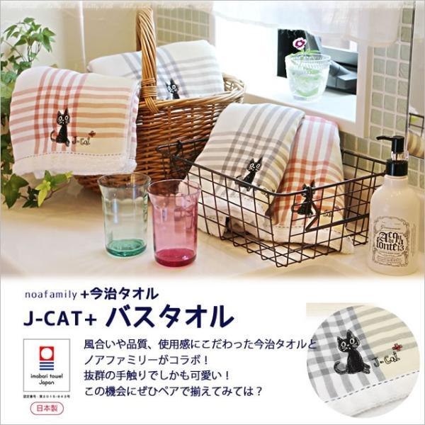 J-cat バスタオル (ノアファミリー猫グッズ ネコ雑貨 ねこ柄)  051-117|chatty-cloth