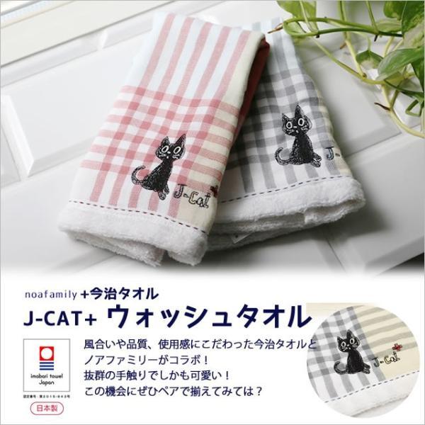 [ネコポスorゆうパケット可] J-cat ウォッシュタオル (ノアファミリー猫グッズ ネコ雑貨 ねこ柄)  051-119 chatty-cloth