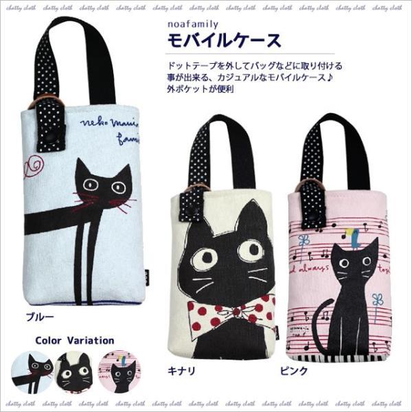 [ネコポスorゆうパケット可] モバイルケース (ノアファミリー猫グッズ ネコ雑貨 ねこ柄)  051-A562|chatty-cloth