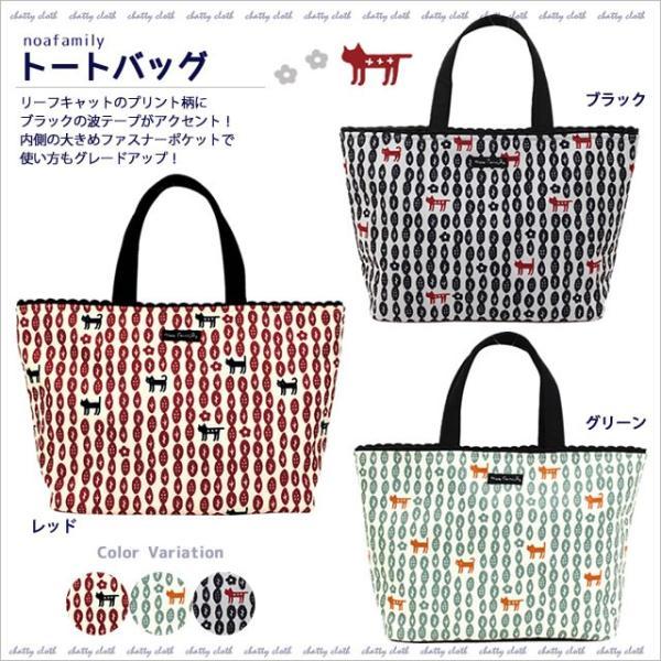 [ネコポスorゆうパケット可] トートバッグ (ノアファミリー猫グッズ ネコ雑貨 ねこ柄) リーフキャット 051-A700 2016SS|chatty-cloth