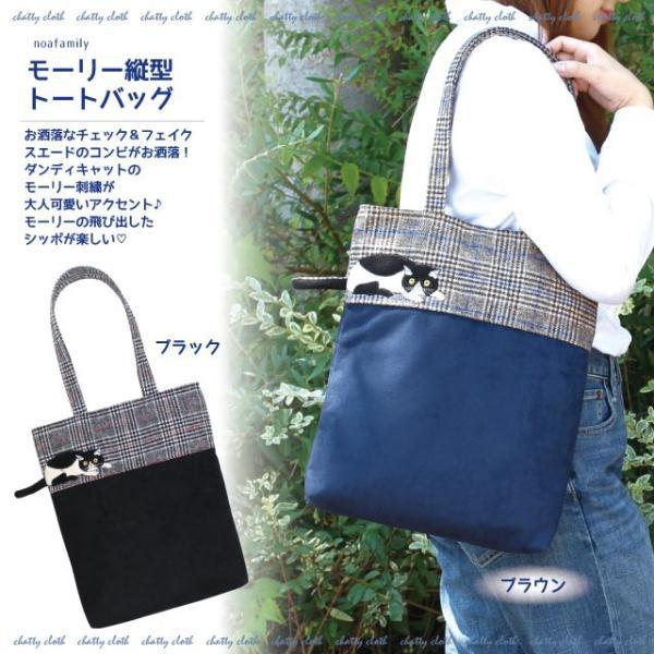 モーリー縦型トートバッグ(ノアファミリー 猫グッズ ネコ雑貨 バッグ ねこ柄) 051-A806 chatty-cloth