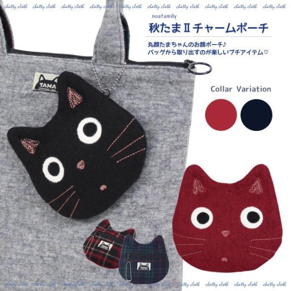 [ネコポスorゆうパケット可] 秋たま2チャームポーチ(ノアファミリー 猫グッズ ネコ雑貨 ポーチ ねこ柄) 051-A814|chatty-cloth