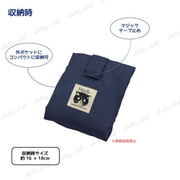 [ネコポスorゆうパケット可] モーリー折り畳みトートバッグ(ノアファミリー 猫グッズ ネコ雑貨 バッグ ねこ柄) 051-A820 chatty-cloth 06