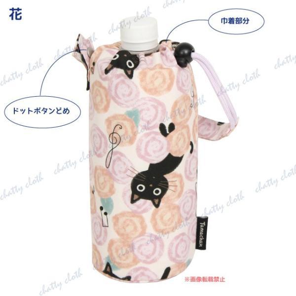 プリントたまちゃん断熱ボトルケース(ノアファミリー 猫グッズ ネコ雑貨 ボトルケース ねこ柄) 051-A825|chatty-cloth|02