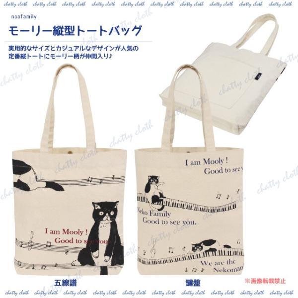 モーリー縦型トートバッグ (ノアファミリー 猫グッズ ネコ雑貨 バッグ ねこ柄) 051-A833 chatty-cloth