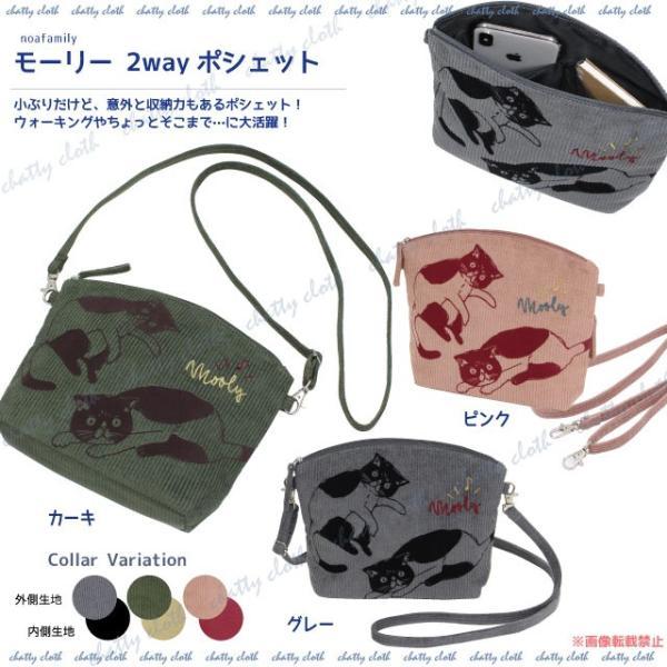 [ネコポスorゆうパケット可] モーリー2wayポシェット  (猫グッズ ネコ雑貨 ねこ柄  バッグ ポーチ 肩紐取り外し可能 コーデュロイ 刺繍) 051-A845 chatty-cloth