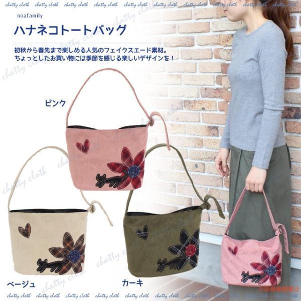 ハナネコトートバッグ (猫グッズ ネコ雑貨 ねこ柄 フェイクスエード 花柄) 051-A848|chatty-cloth