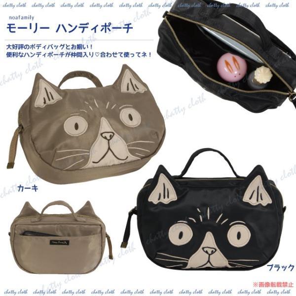 [ネコポスorゆうパケット可] モーリーハンディポーチ  (猫グッズ ネコ雑貨 ねこ柄 刺繍) 051-A852|chatty-cloth